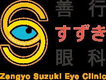 善行すずき眼科(先進医療実施施設)